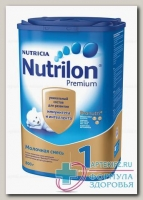 Нутрилон - 1 премиум мол смесь с рожд 800 г N 1