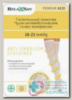 Relaxsan AE 20 чулки антиэмболические 18-23 mmHg р M (M2370A) N 1