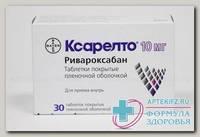 Ксарелто тб п/о плен 10 мг N 30