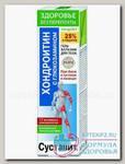 Суставит Хондроитин гель-бальзам д/тела в области суставов и мышц с глюкозамином 50 мл N 1
