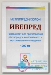Ивепред лиофилизат д/пригот р-ра в/в в/м 1000 мг + р-ль 8 мл N 1