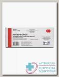 Интерферон лейкоцитарный человеческий лиофилизат 1000МЕ амп N 10