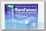 Фитогипноз тб N 20