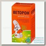 Веторон для детей р-р фл 20мл N 1