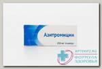 Азитромицин капс 250мг N 6