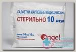 Салфетки марлевые стерильные 10х10 см 8 сложений в инд упак N 10