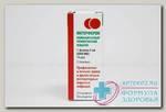Интерферон лейкоцитарный человеческий жидкий р-р 5мл (5000МЕ) 10 доз N 1