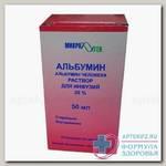 Альбумин р-р д/инф 20% 50 мл N 1
