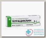 Тетрациклин мазь глазная 1% 5 г N 1