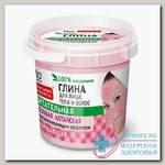 FitoКосметик Глина розовая алтайская д/лица/тела/волос питающая очищающая 155мл N 1