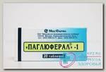 Паглюферал-1 тб N 20