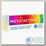 Мотогастрик тб п/о плен 10 мг N 10