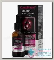 Compliment Keratin и Arginine Флюид экстремальное восстановление д/истонч/секущ волос 200мл N 1