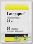 Тизерцин 25 мг тб п/о N 50