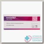 Аназалес тб п/о плен 1 мг N 28