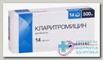Кларитромицин Вертекс таб п/о плен 500мг N 14