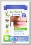 Биокон бальзам д/губ интенсивное увлажнение N 1