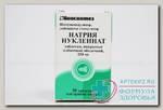 Натрия нуклеинат тб п/о 250 мг N 50