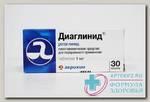 Диаглинид тб 1 мг N 30