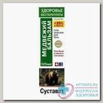 Суставит Медвежий бальзам гель-бальзам в области спины и поясницы глюкозамин/хондроитин 125 мл N 1