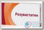 Розувастатин Озон таб п/о плен 10мг N 28
