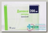 Дилакса капс 200 мг N 10