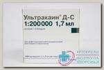Ультракаин Д-С р-р д/ин картр 1,7мл N 100