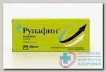 Рупафин тб 10 мг N 14