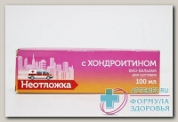 Неотложка Био-бальзам с хондроитином д/тела 100мл N 1