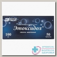 Этоксидол таб жев 100мг N 50