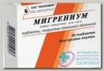 Мигрениум тб п/о N 20
