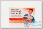 Лютеин-комплекс детский тб N 30