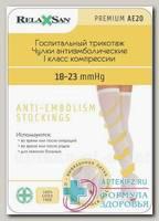 Relaxsan AE 20 чулки антиэмболические 18-23 mmHg р XL (M2370A) N 1