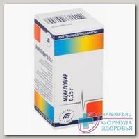 Ацикловир лиофилизат д/пригот р-ра д/инфуз 0,25 г N 1