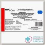 Вакцина коклюшно-дифтерийно-столбнячная (АКДС-вакцина) сусп 0,5мл/доза амп 1 мл N 10