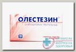 Олестезин свечи N 10