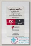 Карбоплатин - Тева лиофил д/пригот р-ра д/инф 450 мг N 1