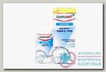 Паранит сенсетив средство от вшей и гнид 150 мл N 1
