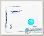 Номидес капс 75 мг N 10