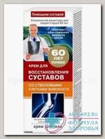 60 лет плюс крем д/тела в области суставов со стволовыми клетками живокоста 75 мл N 1