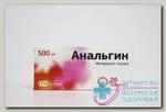 Анальгин Фармстандарт тб 500 мг N 20