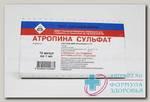 Атропина сульфат амп 0.1% 1мл N 10