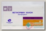 Метформин Канон тб п/о плен 850 мг N 30