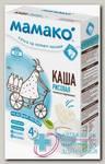 МАМАКО каша сухая быстрорастворимая рисовая на козьем молоке прикорм от 4мес 200г N 1