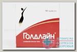Голдлайн капс 10 мг N 90