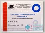 Анатоксин стафилококковый очищенный р-р п/к 10 ЕСамп 1 мл N 10