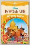 Дисней Король лев мыло детское 100г марокканский апельсин N 1