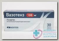 Вазотенз тб п/о 100 мг N 30