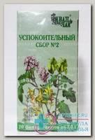 Сбор успокоительный N2 Иван-чай ф/п 2г N 20