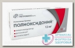 Полиоксидоний тб 12мг N 10